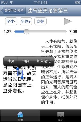 黄帝内经·素问【有声典籍 文白对照】 screenshot 4