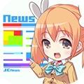 JC News/アニメ&マンガ&ゲームのニュースをキャッチ!