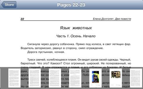 Скриншот из Дружба народов