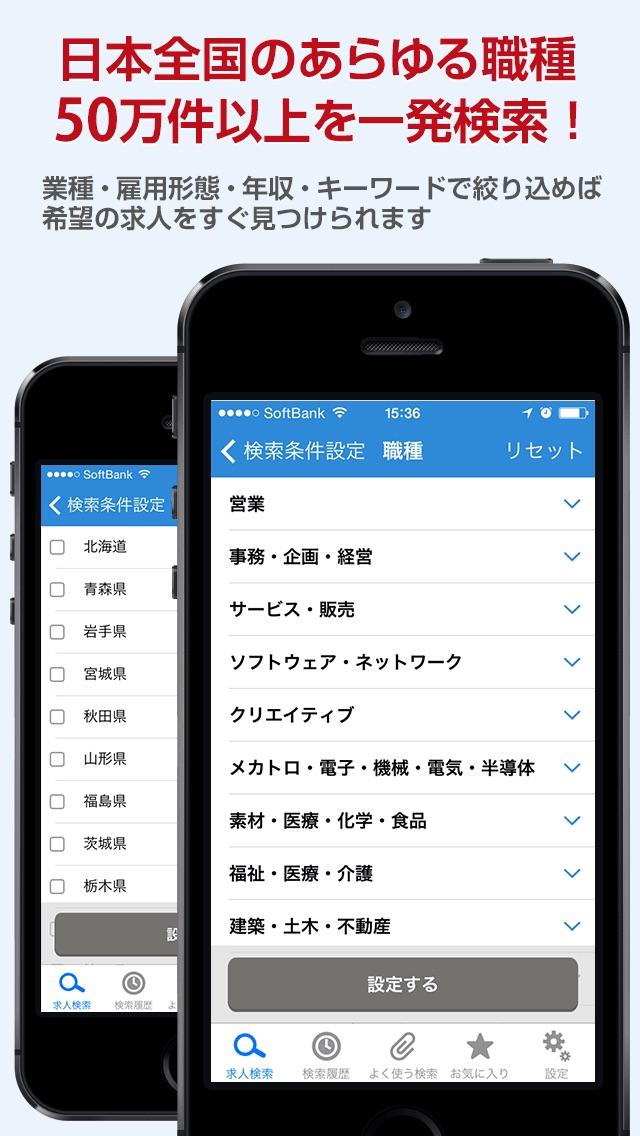 転職・求人情報を一括検索!イーキャリアJobsearchのおすすめ画像2