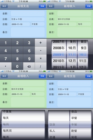 Expense Tracker - Spending Free screenshot 3