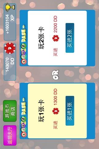 宾果大师-周游世界 screenshot 2