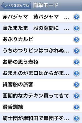 早口言葉!かむと罰ゲームLite screenshot 3
