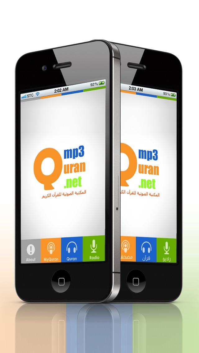 عبدالباسط عبدالصمد -  المكتبة الصوتية للقرآن الكريملقطة شاشة1