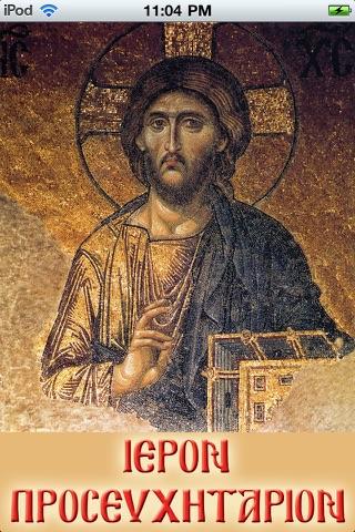 Προσευχητάριον (παλαιό), Greek Prayer Book screenshot 1
