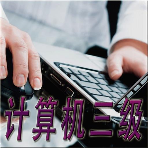计算机三级考试练习