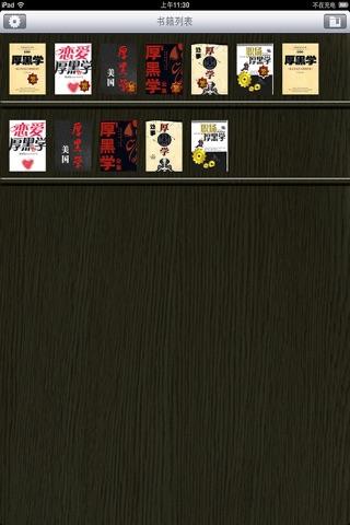 成功必备-新 厚黑学 大全 screenshot 2