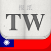 报纸 TW