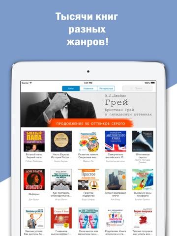 Аудиокниги бесплатно: популярные аудио книги для iPhone и iPad Скриншоты8