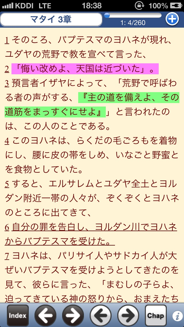 Visual Bible 21 口語訳聖書... screenshot1