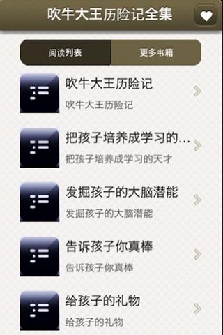 吹牛大王历险记全集 screenshot 1