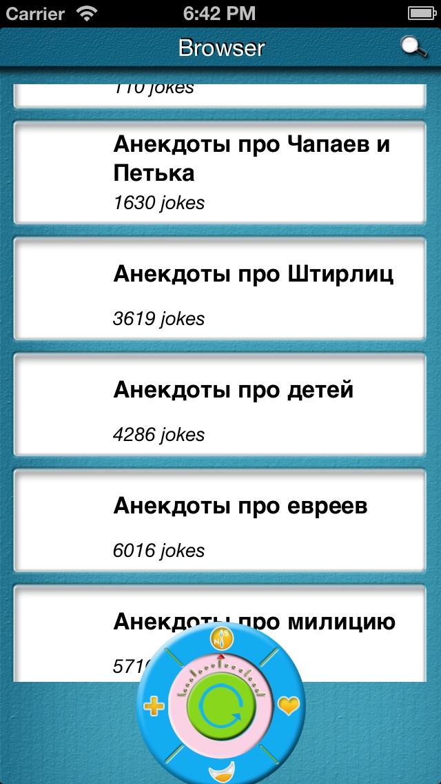 Шутки для вac Скриншоты7