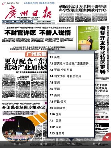 广州日报数字报纸 screenshot 3