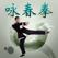 咏春拳-武术名家讲解示范
