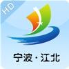宁波江北HD