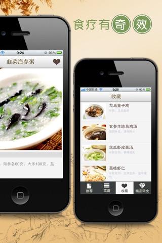 肾病食疗菜谱 screenshot 2