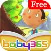 王戎识李(免费版)-baby365