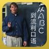 从ABC到流利口语【有声同步字幕】颠覆传统,全新教学