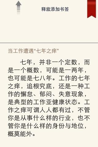 高效职场生活必读(白领职场圣经) screenshot 3