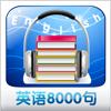 我听我读我写-英语口语8000句