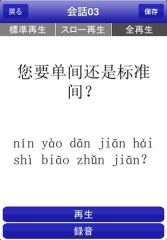 速成トラベル中国語会話 screenshot 1