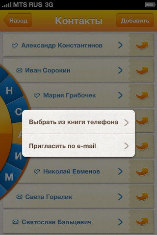 Мамины заметки screenshot 3