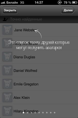 VK Avatars screenshot 2