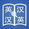 Quictionary - Online English Chinese / Chinese English Dictionary 快词 - 在线英汉词典/汉英词典