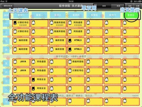 超级课程表(新) screenshot 4