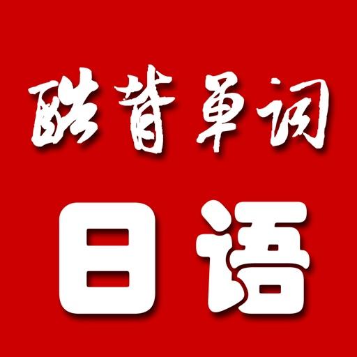 酷背单词之日语