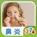 防治 鼻炎推拿- 日常养生 (有音乐视频教学的健康装机必备,支持短信、微博、邮箱分享亲友)