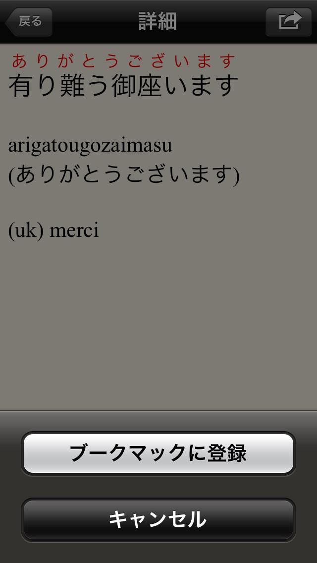 和仏辞典 Japanese-France Dictionaryのおすすめ画像4