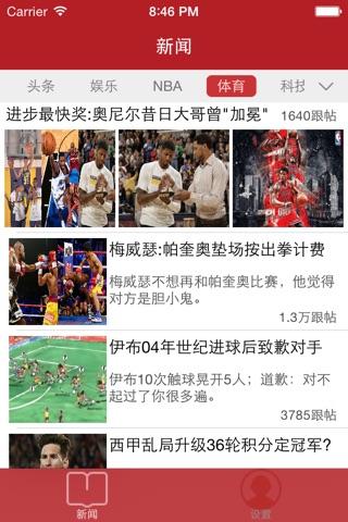易报 screenshot 2