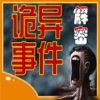 全球千次 詭異 事件解密 app free for iPhone/iPad