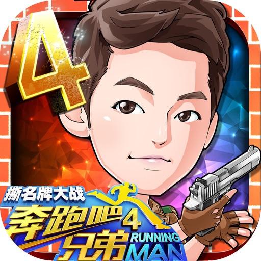 奔跑吧兄弟4-撕名牌大战HD(多人对战)