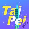 台北自由行攻略Pro-專業版2016最新台北旅遊信息,台北旅遊指南,台北旅遊攻略,台北地鐵