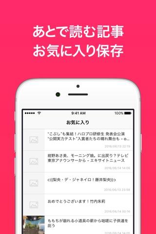 ハロ!まとめ for ハロプロ(ハロープロジェクト) ニュースアプリ screenshot 4