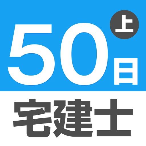 50日でうかる宅建士(平成28年版)上巻