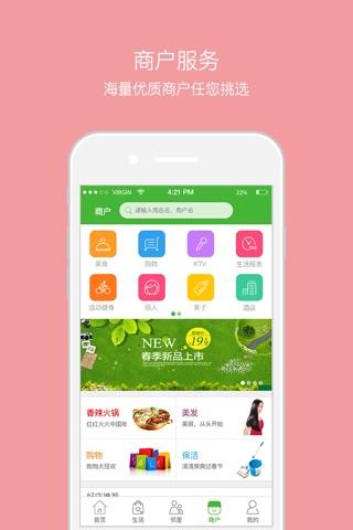 社区宝中国 screenshot 4