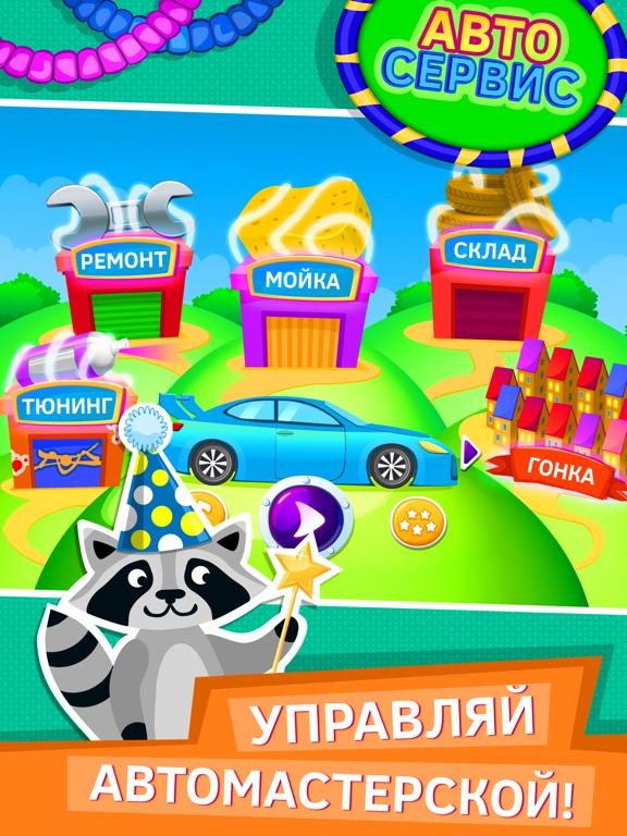 Скачать игру Автомойка машины игра для детей