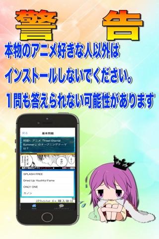 キンアニクイズ「Free! -Eternal Summer- ver」 screenshot 2
