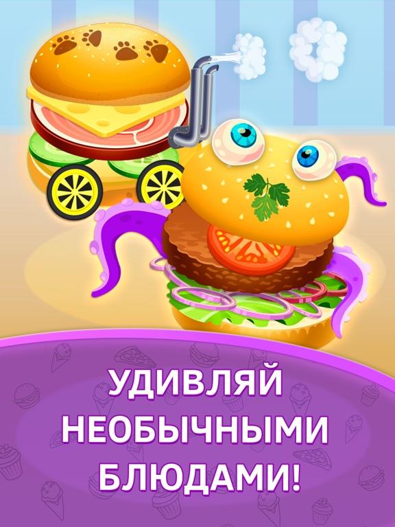 Маленький шеф повар: готовим бургеры. Кухня для малышей игры бесплатно на iPad