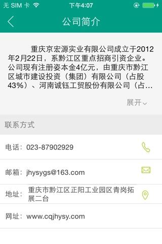 京宏源实业 screenshot 3