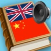 Chinese - English best dictionary full pronunciation support (汉语 - 英语最好的词典 完整的发音支持)