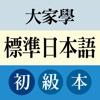 大家學標準日本語:初級本