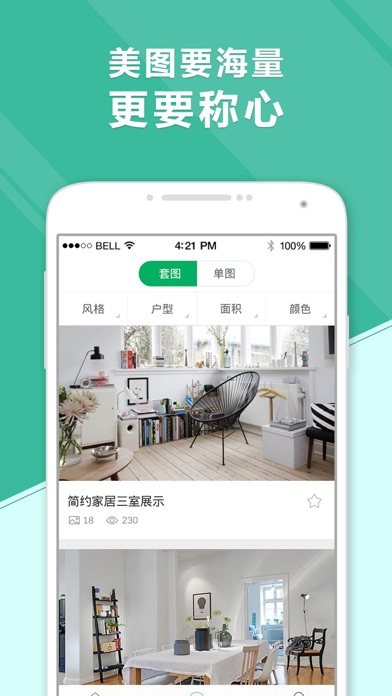 download 新房装修-家居家装设计效果图参考 apps 4