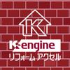 K-engine リフォームアクセル 外壁シミュレーション