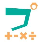 コツコツプラス -【コツ】が身につく計算力アプリ