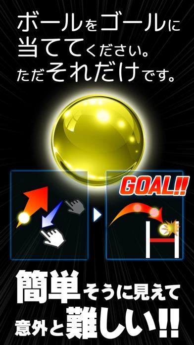 ゴールを決めろ!のスクリーンショット1