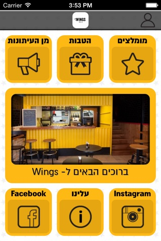 Wings בר כנפיים screenshot 2